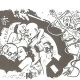 1937-japonés-anti-kmt-propaganda