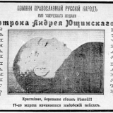 1910-poster-warning-russian-parents-of-jewish-child-murders-russia