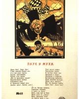 1918-the-flycatcher