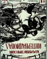 1919-communist-international