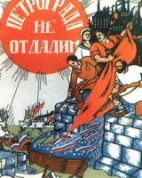 1919-no-surrender-of-petrograd