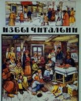 1919-prepare-reading-rooms