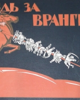 1919-the-line-for-wrangel