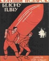 1920-a-red-gift-for-white-plans