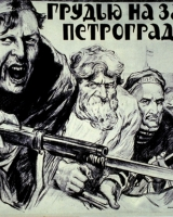 1920-defend-petrograd