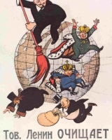 1920-lenin-cleans-the-world-of-scum