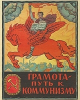 1920-literacy-is-the-path-to-communism