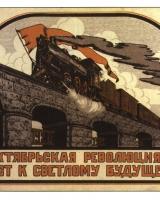 1920-october-revolution-express