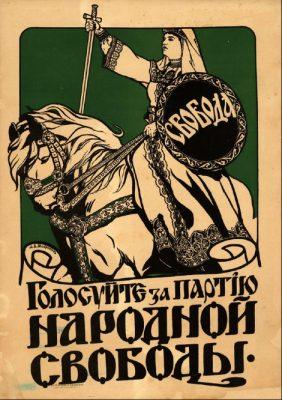 kadets poster